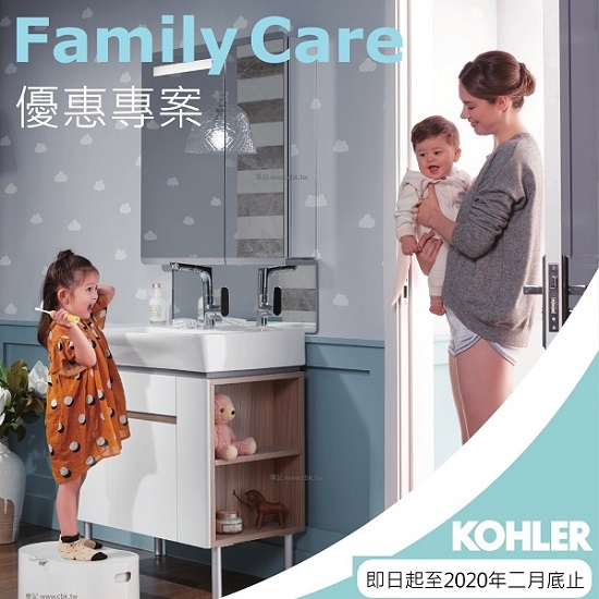 ★★★ KOHLER Family Care 優惠專案 ★★★